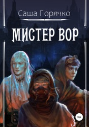 Download and Read Online Мистер вор