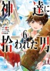 By the Grace of the Gods (Manga) 06