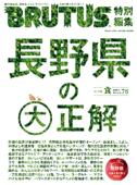 BRUTUS特別編集 長野県の大正解 Book Cover