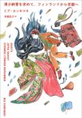 清少納言を求めて、フィンランドから京都へ Book Cover