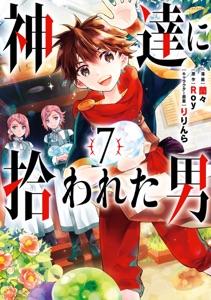 神達に拾われた男 7巻 Book Cover