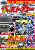 ベストカー 2021年 10月26日号 Book Cover