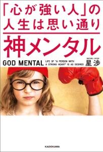 神メンタル 「心が強い人」の人生は思い通り Book Cover