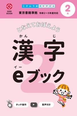 漢字eブック 2年生(東京書籍版)