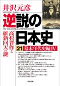 逆説の日本史21 幕末年代史編/高杉晋作と維新回天の謎