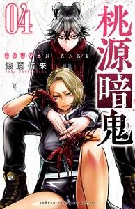 桃源暗鬼 4 Book Cover