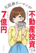 元証券ウーマンが不動産投資で7億円 Book Cover