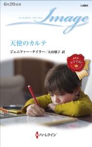 天使のカルテ Book Cover