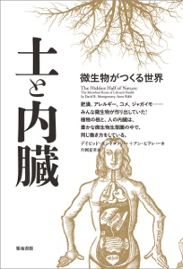 土と内臓 Book Cover