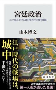 宮廷政治 江戸城における細川家の生き残り戦略 Book Cover