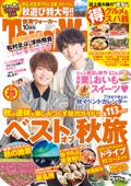 TokaiWalker東海ウォーカー2021年10月号 Book Cover