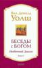 Нил Уолш & Роман Тихонов - Беседы с Богом. Необычный диалог. Книга 1 bild
