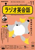 NHKラジオ ラジオ英会話 2021年11月号 Book Cover