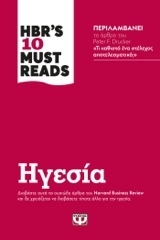 Hbr's Ten Must Reads - Ηγεσία