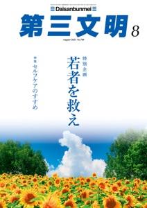 第三文明2021年8月号 Book Cover
