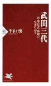 武田三代 Book Cover