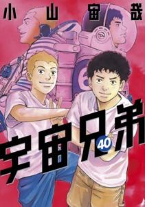 宇宙兄弟(40) Book Cover