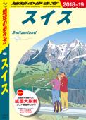 地球の歩き方 A18 スイス 2018-2019
