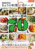 NHK きょうの料理 ビギナーズ 2021年6月号 Book Cover