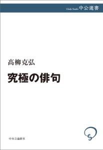 究極の俳句 Book Cover