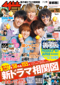 ザテレビジョン 首都圏関東版 2021年7/2号 Book Cover