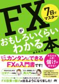 7日でマスター FXがおもしろいくらいわかる本 Book Cover