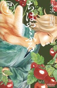 ちはやふる(47) Book Cover
