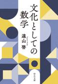 文化としての数学 Book Cover