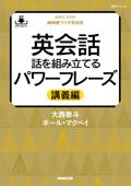 【音声DL付】NHKラジオ英会話 英会話 話を組み立てるパワーフレーズ 講義編 Book Cover
