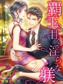 覇王の甘く淫らな躾 Book Cover