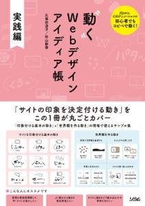 動くWebデザイン アイディア帳 実践編 Book Cover