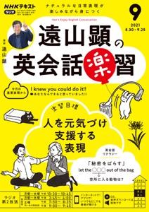 NHKラジオ 遠山顕の英会話楽習 2021年9月号 Book Cover