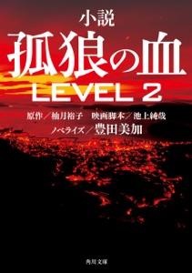 小説 孤狼の血 LEVEL2 Book Cover