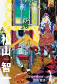 美術手帖 2021年6月号 Book Cover