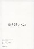 愛するということ Book Cover