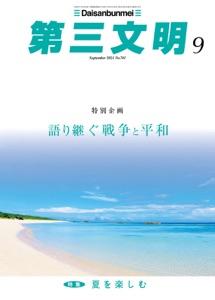 第三文明2021年9月号 Book Cover