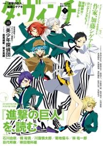 ダ・ヴィンチ 2021年7月号 Book Cover