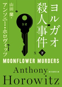 ヨルガオ殺人事件 下 Book Cover
