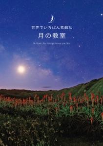 世界でいちばん素敵な月の教室 Book Cover