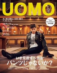 UOMO (ウオモ) 2021年10月号 Book Cover