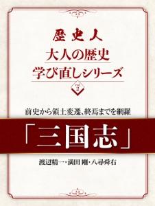歴史人 大人の歴史学び直しシリーズvol.2「三国志」 Book Cover