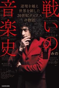 戦いの音楽史 逆境を越え 世界を制した 20世紀ポップスの物語 Book Cover