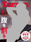 Tarzan(ターザン) 2021年5月13日号 No.809 [最速で腹を割る!] Book Cover