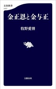 金正恩と金与正 Book Cover