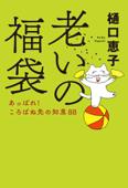老いの福袋 あっぱれ! ころばぬ先の知恵88 Book Cover