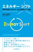 エネルギー・シフト Book Cover