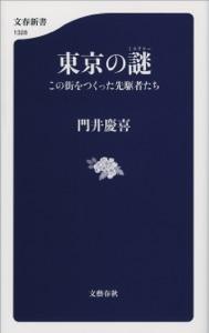 東京の謎(ミステリー) この街をつくった先駆者たち Book Cover