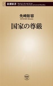 国家の尊厳(新潮新書) Book Cover