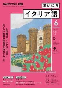 NHKラジオ まいにちイタリア語 2021年6月号 Book Cover