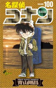 名探偵コナン(100) Book Cover